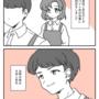 4年にわたる初恋【Lovely漫画】