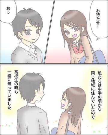 自分の気持ちを確信した放課後【Lovely漫画】