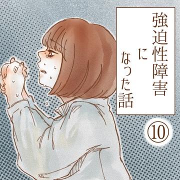 【先読み】強迫性障害になった話10【ゆめの漫画】