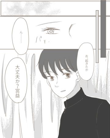 先生ありがとう(後編)【Lovely漫画】
