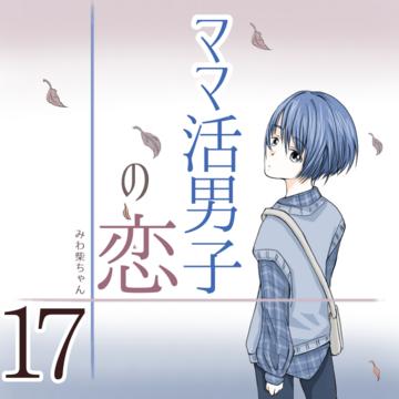 【先読み】ママ活男子の恋 17【みわ柴ちゃん漫画】