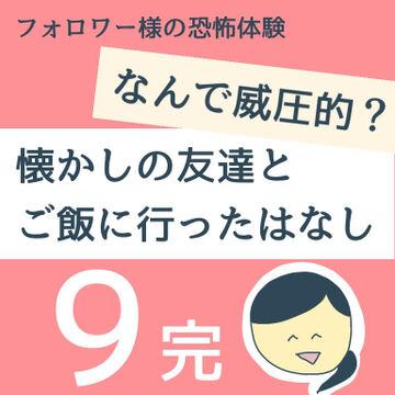 なんで威圧的?懐かしの友達とご飯に行ったはなし9(完)【稲漫画】