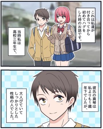 はじめてのハグは【Lovely漫画】