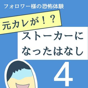 元カレが!?ストーカーになった話4【稲漫画】