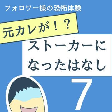 元カレが!?ストーカーになった話7【稲漫画】