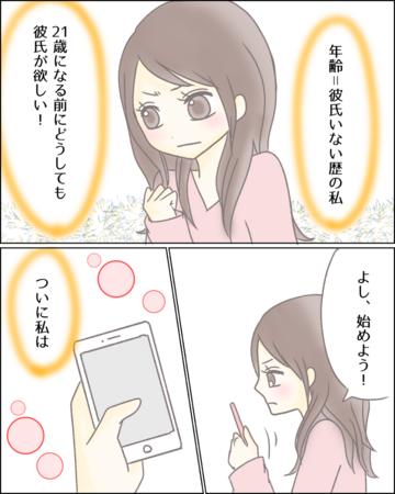 マッチングアプリとプレゼント【Lovely漫画】