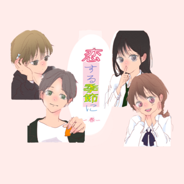 【先読み】恋する季節に ー春ー 3【beth(ベス)漫画】