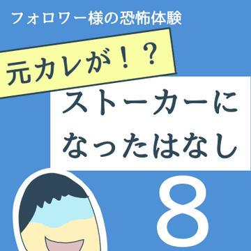 元カレが!?ストーカーになった話 8【稲漫画】