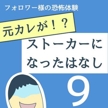 元カレが!?ストーカーになった話 9【稲漫画】