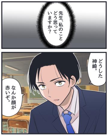 イケない恋【Lovely漫画】