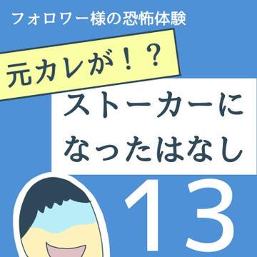 元カレが!?ストーカーになった話 13【稲漫画】