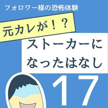 元カレが!?ストーカーになった話  17【稲漫画】