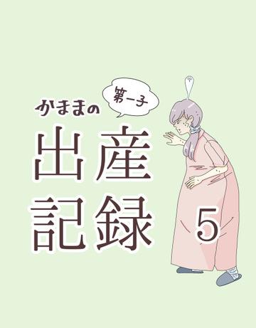 かままの(第一子)出産記録  5【かまま漫画】