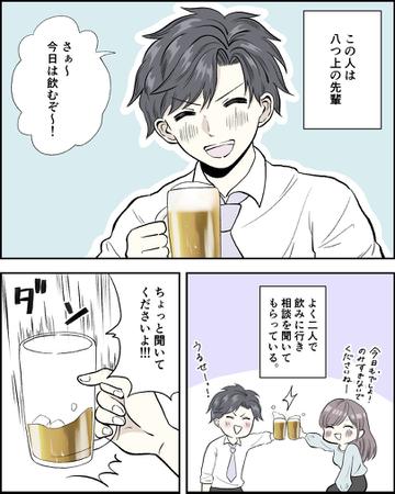 8個上の先輩【Lovely漫画】
