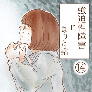 強迫性障害になった話14【ゆめの漫画】
