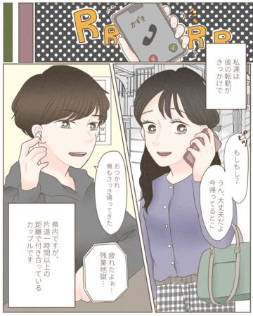 良い事リスト【Lovely漫画】
