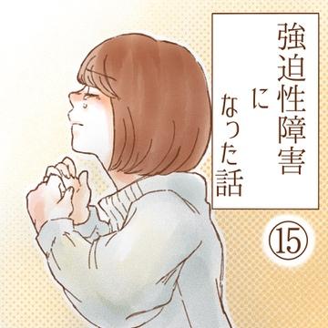 強迫性障害になった話15【ゆめの漫画】