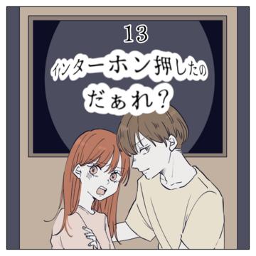 インターホン押したのだぁれ? 13【magari漫画】