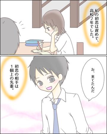 先輩の好きな人【Lovely漫画】