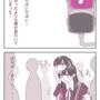 既視感のある女性17「通勤路で毎日の様にホストのキャッチに声をかけられる女性」【わたし氏漫画】