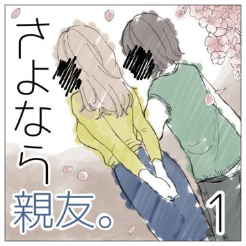 さよなら親友 1【magari漫画】