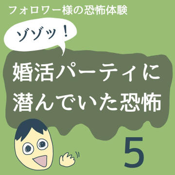 ゾゾッ!婚活パーティに潜んでいた恐怖 5【稲漫画】