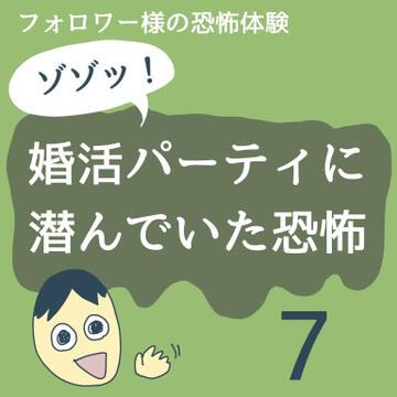 ゾゾッ!婚活パーティに潜んでいた恐怖 7【稲漫画】