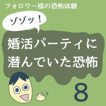 ゾゾッ!婚活パーティに潜んでいた恐怖 8【稲漫画】