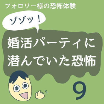 ゾゾッ!婚活パーティに潜んでいた恐怖 9【稲漫画】