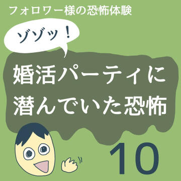 ゾゾッ!婚活パーティに潜んでいた恐怖 10【稲漫画】