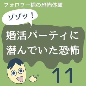 ゾゾッ!婚活パーティに潜んでいた恐怖 11【稲漫画】