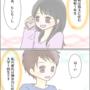 中距離恋愛中の彼氏との誕生日【Lovely漫画】