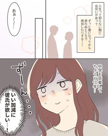 10年越しの【Lovely漫画】