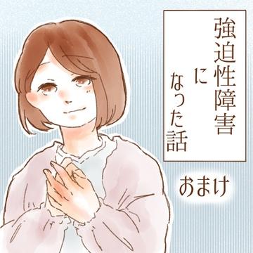 強迫性障害になった話 おまけ【ゆめの漫画】