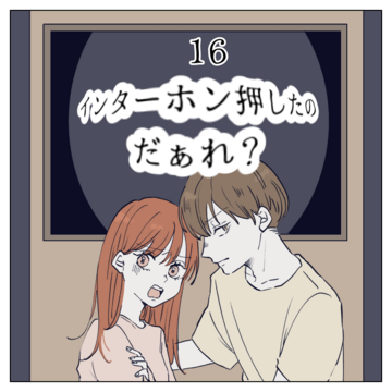 インターホン押したのだぁれ? 16【magari漫画】