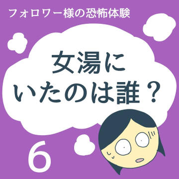 女湯にいたのは誰? 6【稲漫画】