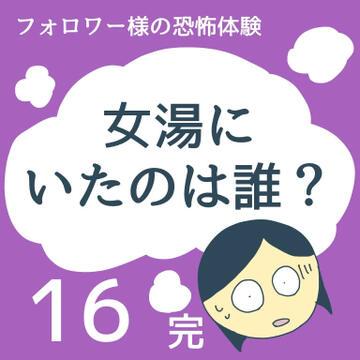 女湯にいたのは誰? 16【完】【稲漫画】