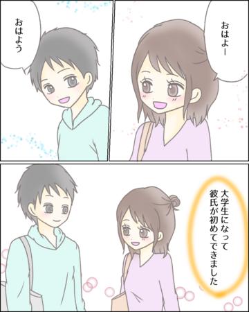 初めて手を繋いだ日【Lovely漫画】