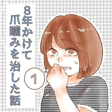【新連載】8年かけて爪嚙みを治した話 1【ゆめの漫画】