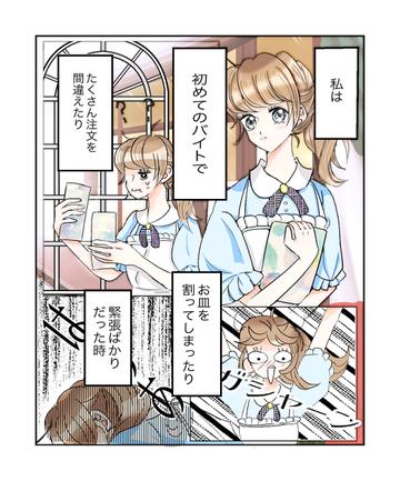 7個上の先輩【Lovely漫画】
