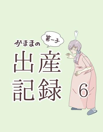 かままの(第一子)出産記録  6【かまま漫画】