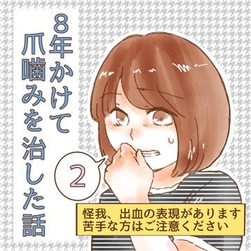 8年かけて爪嚙みを治した話 2【ゆめの漫画】