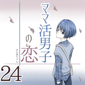 ママ活男子の恋 24【みわ柴ちゃん漫画】