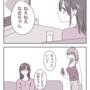 既視感のある女性21「自撮り慣れしている女性」【わたし氏漫画】