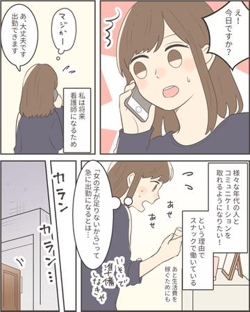 私と出張で来たお客さんの話【Lovely漫画】