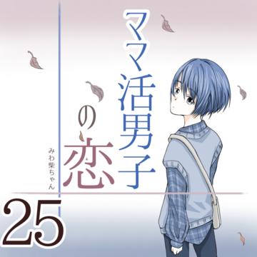 【先読み】ママ活男子の恋 25【みわ柴ちゃん漫画】