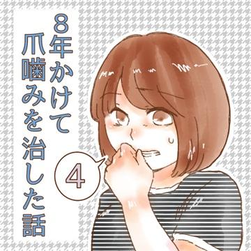 【先読み】8年かけて爪嚙みを治した話 4【ゆめの漫画】
