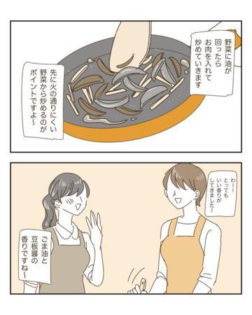 既視感のある女性22「料理中無限に味見してしまう女性」【わたし氏漫画】