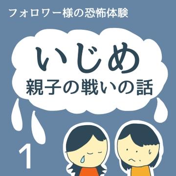 いじめ 親子の戦いの話 1【稲漫画】