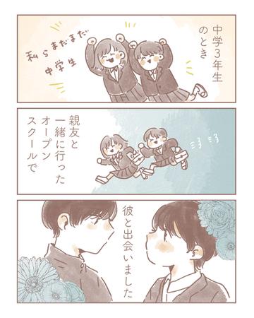 次の恋に進むには【Lovely漫画】【Lovely漫画】